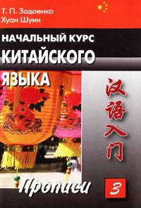 Начальный курс китайского языка. Часть 3. Прописи
