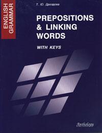 English Grammar: Prepositions & Linking Words: With Keys