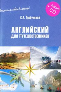 Английский для путешественников. Экспресс-курс (+ CD-ROM)