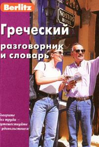 Berlitz. Греческий разговорник и словарь