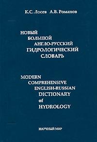 Новый большой англо-русский гидрологический словарь / Modern Comprehensive English-Russian Dictionary of Hydrology