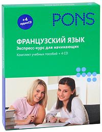 Французский язык. Экспресс-курс для начинающих (комплект из 2 книг + 4 CD)