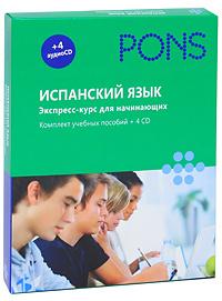 Испанский язык. Экспресс-курс для начинающих (комплект из 2 книг + 4 CD)