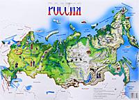 Россия. Учебная карта