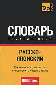 Русско-японский тематический словарь