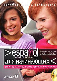 Espanol para principiantes / Испанский для начинающих (+ CD-ROM)