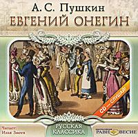 Купить аудиокнигу: Александр Пушкин. Евгений Онегин (аудиокнига MP3, читает Илья Змеев, на диске)