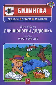 Длинноногий дядюшка / Daddy Long Legs (+ CD-ROM)