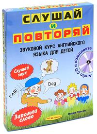 Звуковой курс английского языка для детей (+ Audio CD)