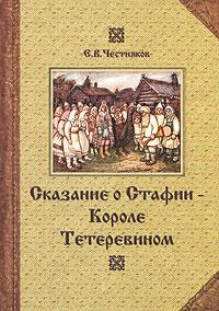 Сказание о Стафии - Короле Тетеревином
