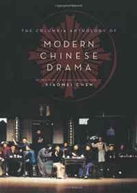 The Columbia Anthology of Modern Chinese Drama (Weatherhead Books on Asia)