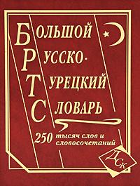 Большой русско-турецкий словарь