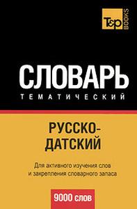 Русско-датский тематический словарь