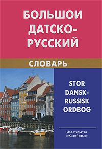 Большой датско-русский словарь / Stor dansk-russisk ordbog