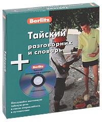 Тайский разговорник и словарь (книга + аудиоприложение на CD)