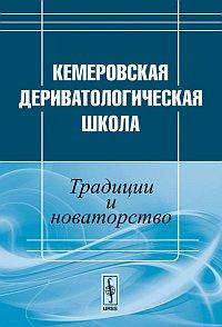 Кемеровская дериватологическая школа. Традиции и новаторство