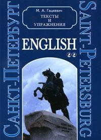 English. Санкт-Петербург. Тексты и упражнения. Книга 2