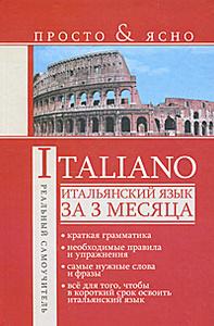 Итальянский язык за 3 месяца