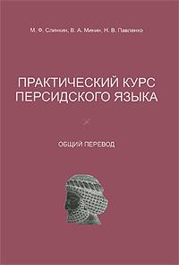 Практический курс персидского языка. Общий перевод