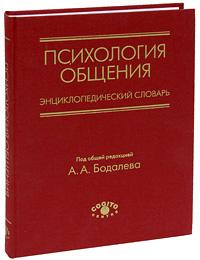 А. А. Бодалев (ред.) - Психология общения. Энциклопедический словарь
