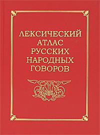 Лексический атлас русских народных говоров