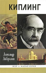 Александр Ливергант. Киплинг