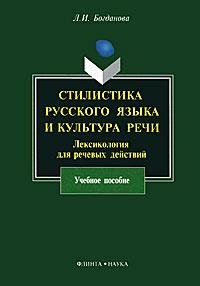 Стилистика русского языка и культура речи. Лексикология для речевых действий