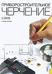 Учебник Строительное Черчение И Рисование 2015