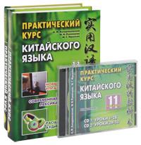Практический курс китайского языка (комплект из 2 книг + 2 CD)