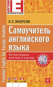 Самоучитель английского языка / Essential English for Foreign Student (+ CD-ROM)