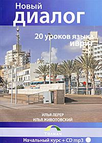 20 уроков языка иврит (+ CD-ROM)