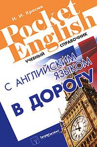С английским языком в дорогу