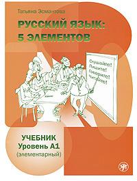 Русский язык. 5 элементов. Уровень А1 (элементарный) (+ MP3)