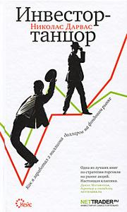 Книга: Инвестор-танцор. Как я заработал 2 миллиона долларов на фондовом рынке