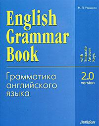 English Grammar Book: Version 2.0 / Грамматика английского языка. Версия 2