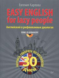 Easy English for Lazy People / Английский в рифмованных диалогах (+ CD)