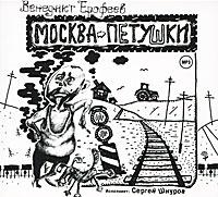 Купить аудиокнигу: Венедикт Ерофеев. Москва - Петушки (поэма, читает Сергей Шнуров, на диске)