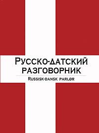 Русско-датский разговорник / Russisk-dansk parlor