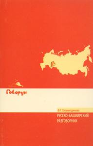 Русско-башкирский разговорник