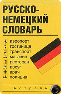 Русско-немецкий словарь (миниатюрное издание)