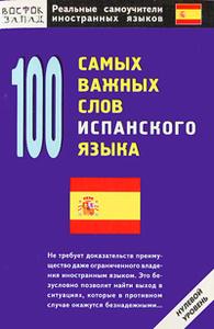 100 самых важных слов испанского языка