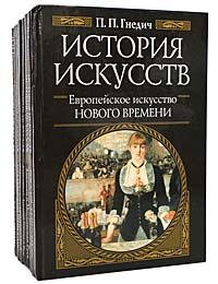 Петр Гнедич. История искусств (комплект из 10 книг). Издательство: Эксмо, 2005 г