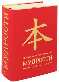 Большая книга восточной мудрости. Издательство: Эксмо, 2011 г.