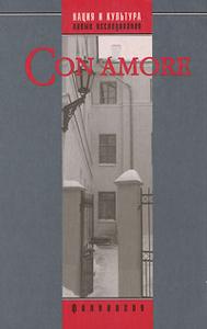 Con amore. Историко-филологический сборник в честь Л. Н. Киселевой