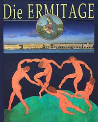 Die Ermitage / Эрмитаж