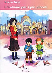 L'italiano per i piu piccoli / Итальянский язык для малышей (+ CD)