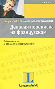 Деловая переписка на французском / Langenscheidt Burokorrespondenz Franzosisch