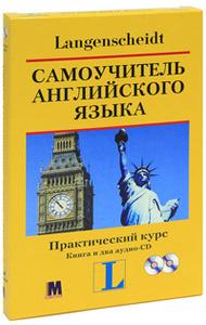 Самоучитель английского языка. Практический курс (книга + аудиоприложение на 2 CD)