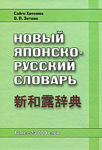 Новый японско-русский словарь