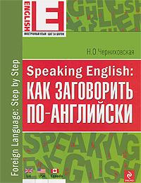 Speaking English. Как заговорить по-английски